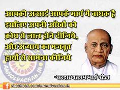Anmol Vachan by Sardar Vallabhbhai Patel Quotes