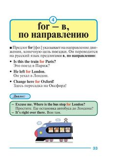 English Prepositions, English Idioms, English Vocabulary, English Grammar, English Language, Russian Language Learning, Learn English Words, Inspirational Quotes, Teaching