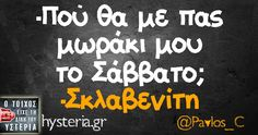 Funny Phrases, Funny Quotes, Funny Greek, Greek Quotes, Funny Moments, Make Me Smile, Haha, Comedy, Jokes