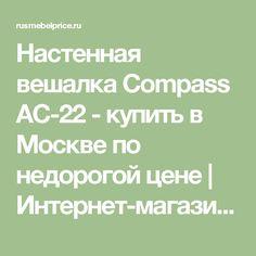 Настенная вешалка Compass АС-22 - купить в Москве по недорогой цене | Интернет-магазин rusmebelprice.ru
