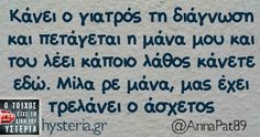 Funny Status Quotes, Funny Greek Quotes, Funny Statuses, Sarcastic Quotes, Funny Phrases, Clever Quotes, Magic Words, Try Not To Laugh, Funny Stories