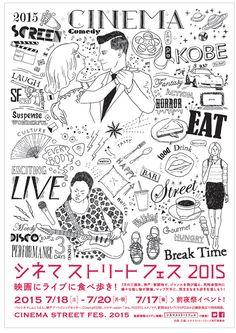 「シネマストリートフェス2015」ポスタービジュアル Creative Poster Design, Graphic Design Print, Graphic Design Typography, Japanese Illustration, Illustration Sketches, Illustrations And Posters, Dm Poster, Poster Prints, Name Card Design