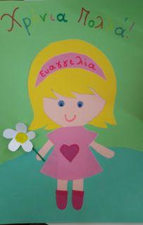 Γιώτα Καραγιάννη... Παιδί για πάντα... : Κάρτα γενεθλίων