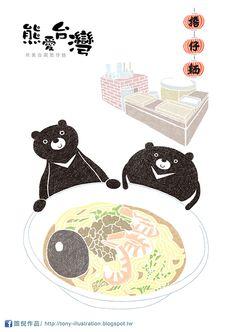 熊愛台灣明信片系列圖 / 台南擔仔麵