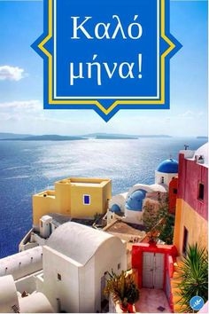 New Month Greetings, Greek Language, Mina, Chat Board, Good Day, Greece, Italy, Night, Summer