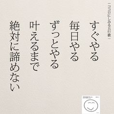 Wise Quotes, Motivational Quotes, Inspirational Quotes, Deep Quotes, Famous Words, Japanese Words, Life Words, Meaningful Life, Positive Words
