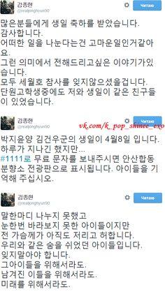 150409 {Twitter} Jonghyun:  Перевод: 1)Я получил пожелания на день рождения от многих людей. Спасибо. Это так приятно иметь возможность поделиться праздником со всеми. На этой ноте я хочу сказать пару слов. Я знаю, что никто из вас не забыл трагедию на пароме Севол. Среди учеников средней школы были некоторые ваши друзья, у которых день рождения в тот же день, что и у меня.