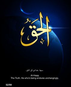 Al-Haqq.  The Truth.  He who's being endures unchangingly.
