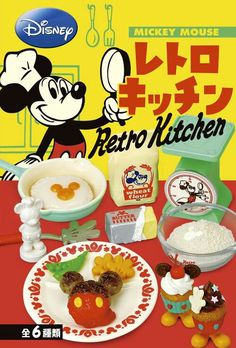 1. Disney Retro kitchen rement  http://www.modes4u.com/de/kawaii/p7678_Re-Ment-Disney-Mickey-Maus-Retro-Kitchen-Miniatur-Box.html