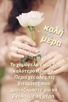 Good Night, Good Morning, Greek Quotes, Live, Pictures, Greek, Quotes, Nighty Night, Buen Dia