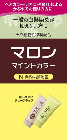 Marron Mind color N is a natural dark brown * Want to know more, click on the image. (This is an Amazon affiliate link)