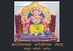 ganpati bappa image http://ganaraya.in/