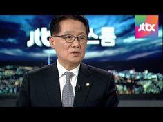 """[인터뷰] 박지원 """"박 대통령 '특사 역할' 한 셈…북측의 대화 의지 느껴"""""""