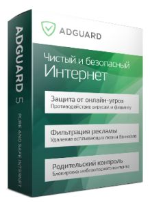 Adguard is an ad blocking program that is justifiably among three best ad blockers in the world together with Adblock and Adblock Plus extensions. However, Adguard is not limited to banal banners removing; it is a universal program that contains all the necessary functions for the most comfortable using of the Internet. For example, blocking or warning about the phishing and other online threats, filtering of obscene materials and protection of your personal data on the Internet.