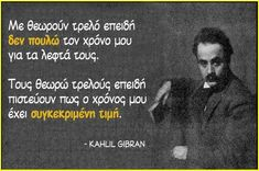 Kahlil Gibran, Greek Quotes, So True, Wise Words, Messages, Sayings, Life, Lyrics