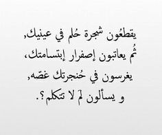 تغريد Mood Quotes, Poetry Quotes, True Quotes, Best Quotes, Funny Arabic Quotes, Funny Quotes, Sayings And Phrases, Beautiful Arabic Words, Coran