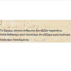 Γιατί πιστεύαμε ότι αξίζαμε εμείς λιγότερα... #greekquotes #greekposts