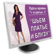 """Курс """"Шьем блузу и платье"""""""