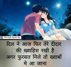 Hakikat me to fursat bhi nhi he tumhe na❤ Sexy Love Quotes, Secret Love Quotes, Love Quotes For Him, Romantic Quotes, Hindi Words, Hindi Shayari Love, Shayari Image, Tru Love, I Believe In Love