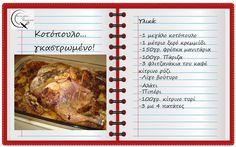 Θα σε κάνω Μαγείρισσα!: Κοτόπουλο...γκαστρωμένο! Baked Potato, Food And Drink, Cooking Recipes, Beef, Baking, Ethnic Recipes, Chocolates, Drinks, Tips