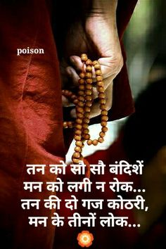 Osho Hindi Quotes, Gurbani Quotes, Marathi Quotes, Wisdom Quotes, Life Quotes, Positive Quotes For Life Motivation, Religious Quotes, Reality Quotes, Poems