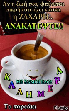 picmix.com_3660386.gif (313×500) Good Morning Messages Friends, Beautiful Pink Roses, L Love You, Greek Quotes, True Words, Holidays And Events, Tableware, Coffee, Decor