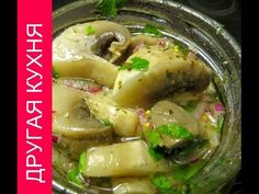 Маринованные шампиньоны по-итальянски. Funghi marinati in italiano.