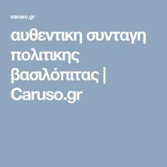 αυθεντικη συνταγη πολιτικης βασιλόπιτας   Caruso.gr