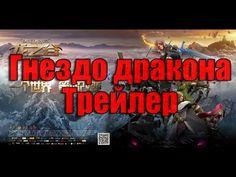 Гнездо Дракона Восстание Черного Дракона Трейлер на русском (2015   HD 720)