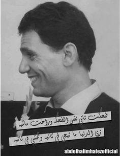 ضحكت..♣ Egyptian Actress, Love Quotes Photos, Classic Songs, Single Words, Modern History, Amazing Quotes, Arabic Quotes, Movie Quotes, Quotations