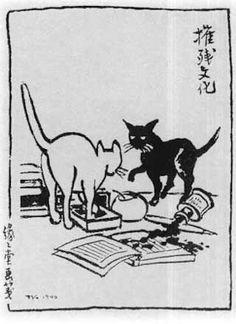 FENG ZIKAI - 'Cultural Cataclysm' 摧殘文化, by Feng Zikai 豐子愷 (TK)