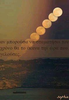 Αν μπορούσα να σταματήσω τον χρόνο... θα το έκανα την ώρα που γελούσες Greek Quotes, Love Quotes, Messages, Writing, Selena Gomez, Beautiful, Qoutes Of Love, Quotes Love