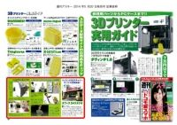 週刊アスキー(5月20日発売号)3Dプリンター実用ガイドで紹介されました  5月20日発売号の「週刊アスキー」特集記事:3Dプリンター実用ガイドの コーナーで、オフィス24スタジオが紹介されました。
