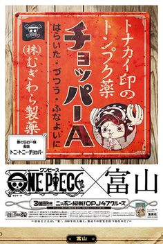 One Piece 富山:チョッパー