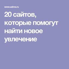 20сайтов, которые помогут найти новое увлечение