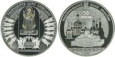 "Jubilee Coin ""The Millennial Anniversary of Saint Sophia Cathedral Foundation"" (50 Hryvna, proof silver, 2011). Best coin of year 2011"