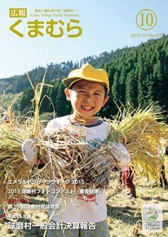 広報くまむら2015年10月号 Public Relations, Japan, Japanese