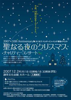 聖なる夜のクリスマス実行委員会 クリスマスコンサートポスターデザイン
