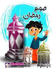 أعذار الفطر في رمضان وقضاء الصيام Decorative Jars Home Decor Decor