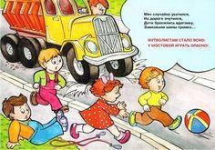 Стихи о правилах дорожного движения | МАМА И МАЛЫШ