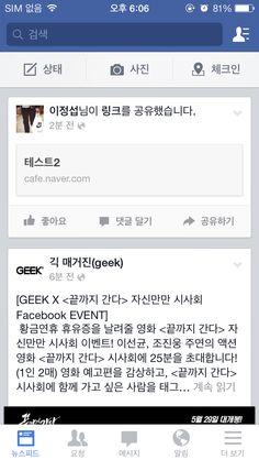 보기 페이스북 멤버 공개글