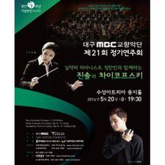 [대구] 대구MBC교향악단 제21회 정기연주회 이미지1