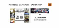 オートバックスがZOZOTOWNに出店日用雑貨やアウトドア用品など販売