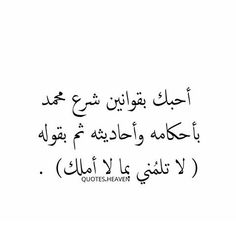 ♥♥♥ Arabic Poetry, Arabic Words, Quote Citation, Funny Arabic Quotes, Gif Pictures, Sweet Words, Its A Wonderful Life, Piece Of Me, Like Me