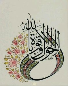 The strong tradition of aniconic in Islam prevented the development of symbols for the religion until recently. Calligraphy Wallpaper, Arabic Calligraphy Art, Beautiful Calligraphy, Arabic Art, Arabic Alphabet, Calligraphy Alphabet, Learn Calligraphy, Creation Art, Islamic Paintings