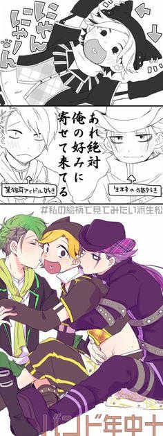 Hot Anime Guys, I Love Anime, Gakuen Babysitters, Gekkan Shoujo Nozaki Kun, Ichimatsu, Comic Page, Dog Love, Haikyuu, Fantasy Art