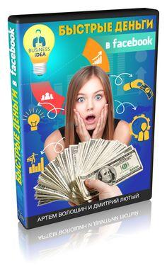 Быстрые деньги в Facebook Посмотрите видео, как я заработал 175 958 рублей за январь, при помощи Facebook. Бизнес игрушки - Новости