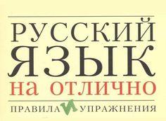 Занятия с репетитором по русскому языку.46-50   Класс39