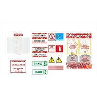 коммерческий набор информационные стенды: наклейки знаки, уголок покупателя, таблички, стенд-книжка и др.