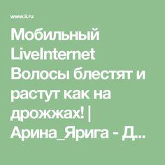 Мобильный LiveInternet Волосы блестят и растут как на дрожжах! | Арина_Ярига - Дневник Арина_Ярига |